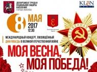 """Международный концерт """"Моя весна, моя победа!"""""""