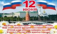 12 июня - День России и День города