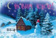 """""""Приключения под Новый год"""""""