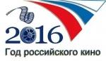 2016 год - Год российского кино