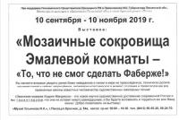 """""""Мозаичные сокровища эмалевой комнаты"""""""