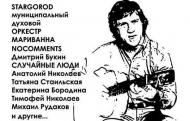 """""""Владимиру Высоцкому посвящается..."""""""